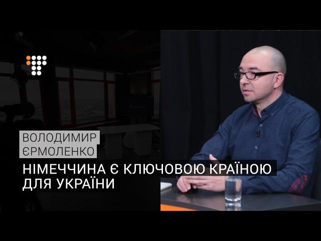 Німеччина є ключовою країною для України бо від неї залежить позиція ЄС щодо санцiй Украина 29 01 2017