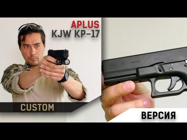 APLUS KJ Works KP 17 КЖВшный глок с маркировками смотреть онлайн без регистрации