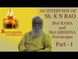 Part 1 - Shri K N Rao on Shri Rams &amp Shri Krishnas Horoscope - by Saptarishis Astrology