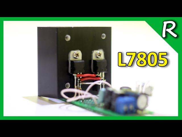 Как собрать стабилизатор напряжения и тока для авто 12 и 5 Вольт[© Игорь Шурар 2017]