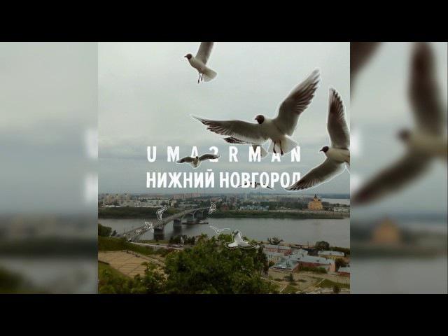 Uma2rman - Любимый город (feat. Павло Шевчук)