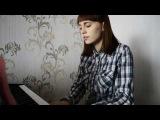 LOBODA-твои глаза (cover by Anna Kotova) спешл фо яша