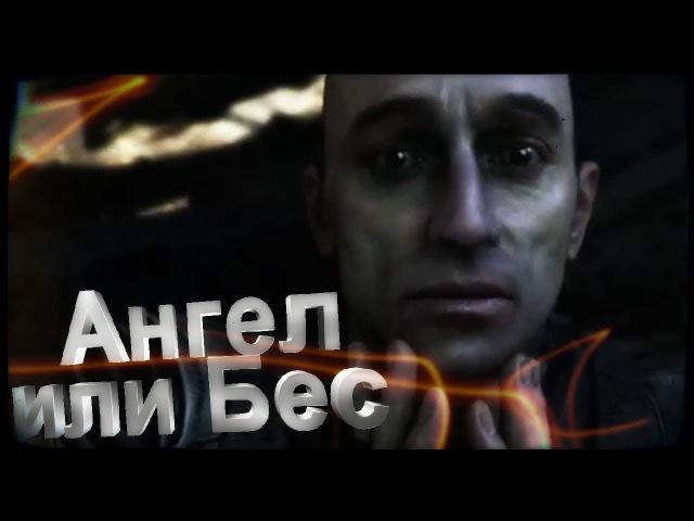 S.T.A.L.K.E.R. - Shadow Of Chernobyl - Меченый(Стрелок) - Ангел или Бес - GMV.