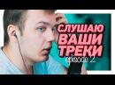 СЛУШАЮ ТРЕКИ ПОДПИСЧИКОВ ep 2