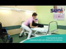 RU 06 Перемещение пациента из положения сидя в положение лежа