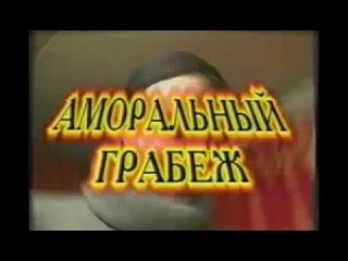 amoralniy-grabezh-piter-seks-smotret-porno-so-zreloy-maminoy-znakomoy-russkoe-onlayn