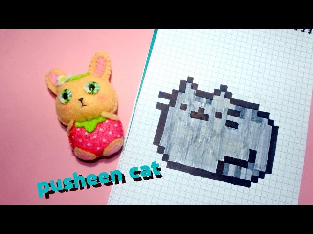 Рисуем по клеточкам- Кот Пушин (Pusheen the cat)!