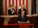 Джордж Буш. 28 января 1992 г. США победили СССР в холодной войне 1945-1991 г.