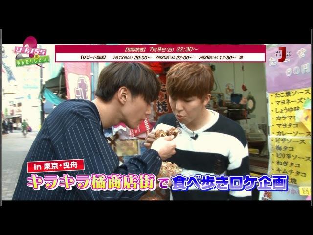ミュージック・ジャパンTV U KISSの手あたりしだい! 75 みどころ