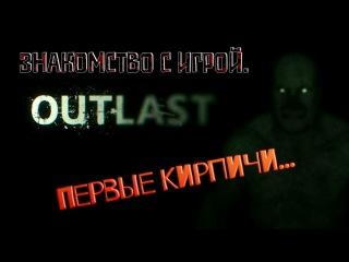 Outlast (знакомство или первые кирпичи) #1