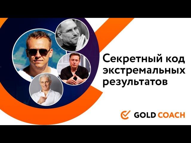 Иван Зимбицкий: Секретный код экстремальных результатов