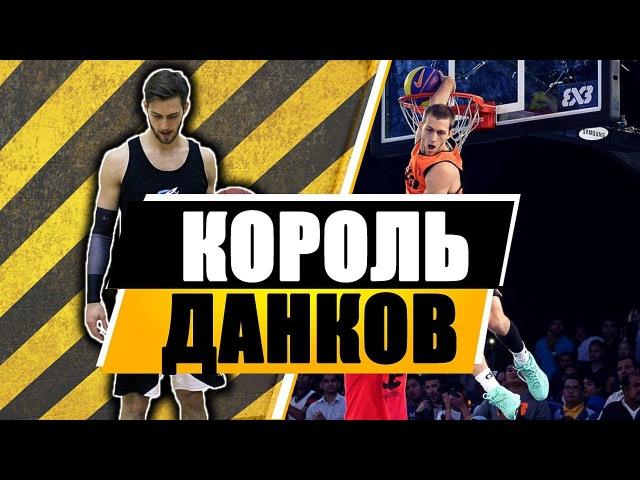 5 ДАНКОВ КОТОРЫЕ НИКОГДА НЕ ПОВТОРЯТ В НБА ИЛИ ПОЧЕМУ JORDAN KILGANON ЛУЧШИЙ ДАНКЕР!
