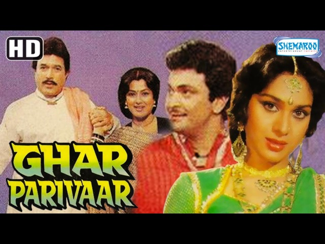 Ghar Parivar (HD) - Rajesh Khanna, Rishi Kapoor, Maushami Chatterjee -90's Hit -(With Eng Subtitles)