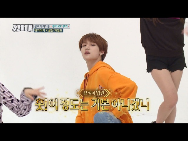 (Weekly Idol EP.320) Collaboration between seniors and juniors [윜밐이네 속 숨은 금둥이 찾기]