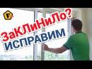 Что делать, если ПЛАСТИКОВОЕ ОКНО НЕ ЗАКРЫВАЕТСЯ ✔ ЗАКЛИНИЛО ✔ Регулировка металопластиковых окон