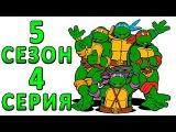 Черепашки Ниндзя - Микеланджело встречает Мондо Геко (5 сезон 4 серия)
