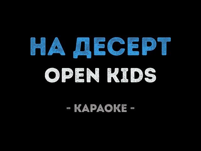 Open Kids На десерт Караоке