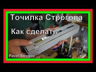 КАК СДЕЛАТЬ ТОЧИЛКУ СТРОГОВА полная версия. Homemade Knife Sharpener