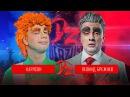 Леонид Брежнев VS Карлсон DERZUS BATTLE 5