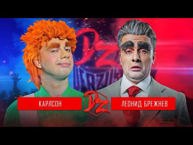 Леонид Брежнев VS Карлсон | DERZUS BATTLE 5