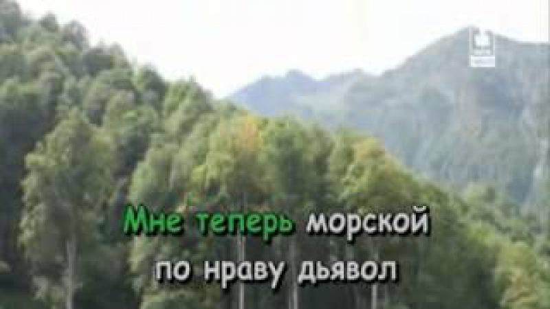 Караоке Русские Песни Песенка о морском дьяволе Karaoke191
