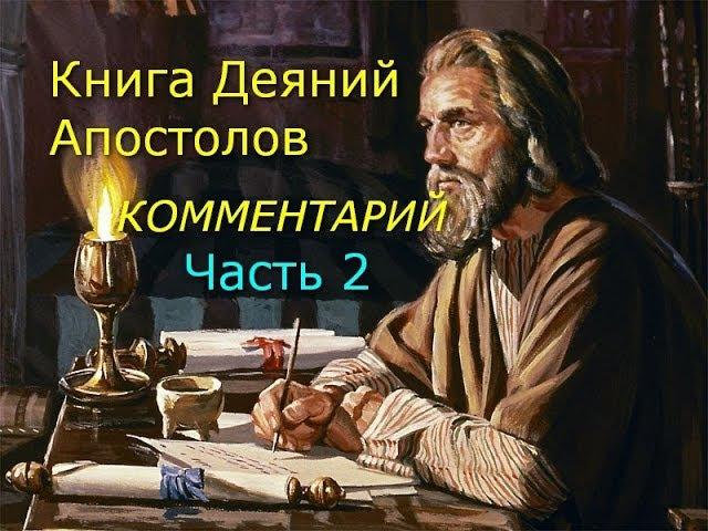 Книга Деяний Апостолов. Комментарий. Часть 2