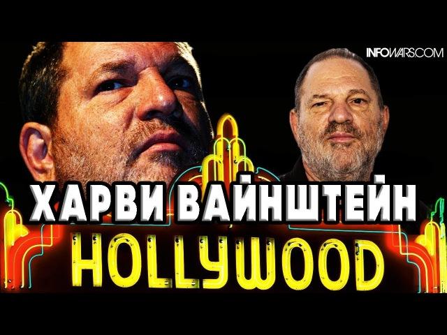 Алекс Джонс: Голливуд - обитель зла