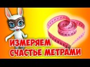 Каждому кусочек счастья Суперская песня переделка попурри ZOOBE Муз Зайка