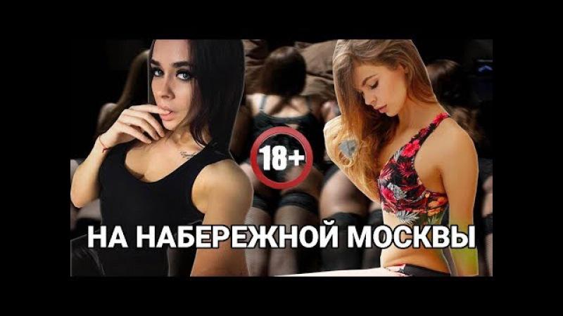 Саша Травка и Настя Рыбка о сексе на набережной в центре Москвы
