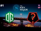 Team Random vs OG #1 (bo3) The Kiev Major Dota 2