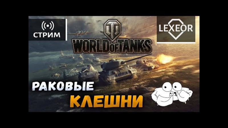 World of Tanks - Раковые клешни