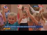 Детский сад Белоснежка вышел в финал конкурса Минстроя России