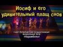 СПб гос муз театр Карамболь Иосиф и его удивительный плащ снов