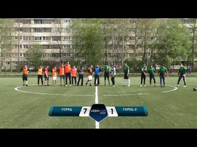 Горец - Горец-2, обзор матча