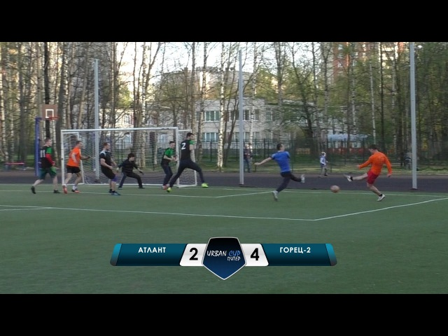 Атлант - Горец-2, обзор матча