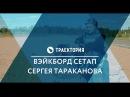 Обзор вейкборд сетапа Сергея Тараканова.