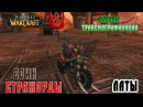 World of Warcraft / Наборы Трансмогрификации / ЛАТЫ / Воин / Страж Орды