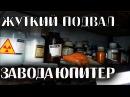 Чернобыль 2017. Жуткий подвал завода Юпитер. Дозиметр в зашкале!