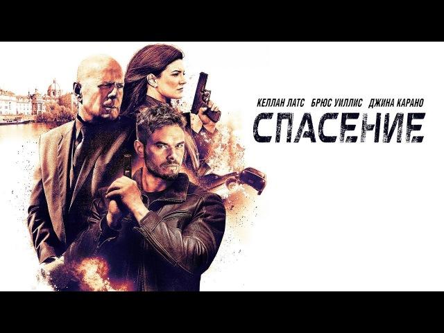Спасение Extraction (2015) Боевик