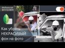 Как убрать некрасивый фон в Snapseed Уроки мобильной фотографии