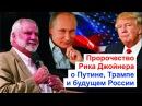 Пророчество Рика Джойнера о Путине, Трампе и России