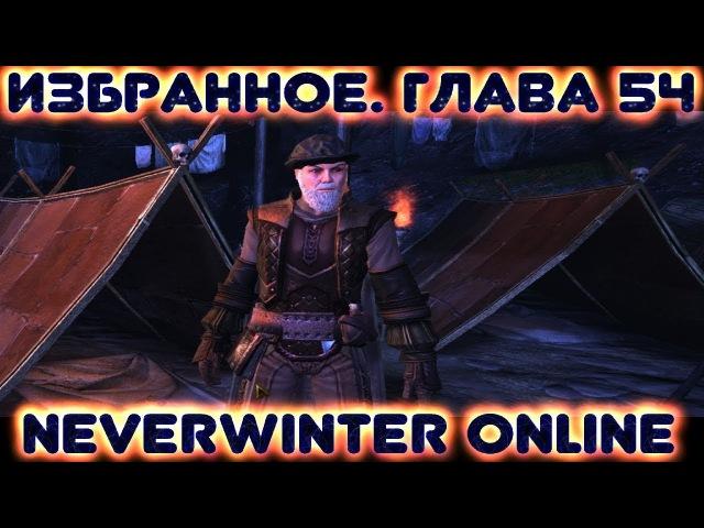 Neverwinter Online - прохождение. Избранное. Главa 54.