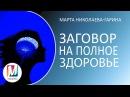Заговор на полное здоровье Марта Николаева Гарина