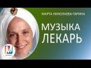 МУЗЫКА-ЛЕКАРЬ, удостоенная премии Грэмми Марта Николаева-Гарина