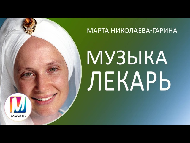 МУЗЫКА-ЛЕКАРЬ, удостоенная премии Грэмми | Марта Николаева-Гарина