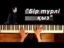 Төреғали Төреәлі - Біртүрлі қыз ● пианино | Piano Cover ● ᴴᴰ НОТЫ