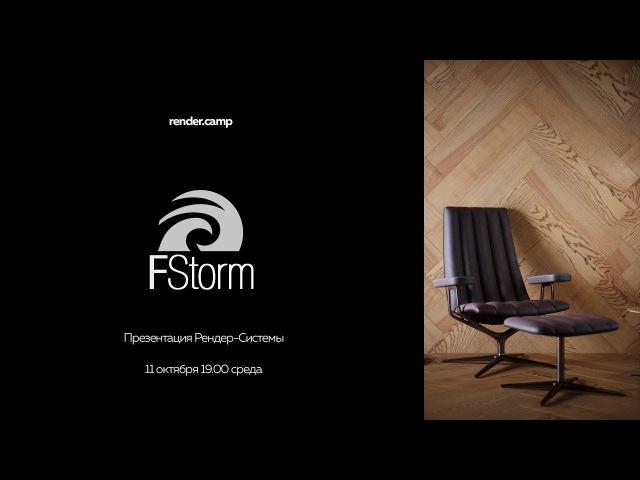 Rendercamp | Презентация FStorm Render