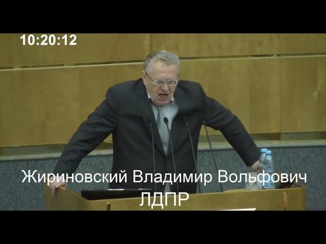 Прямым текстом Жириновский против образования и свободы/выступление в Госдуме
