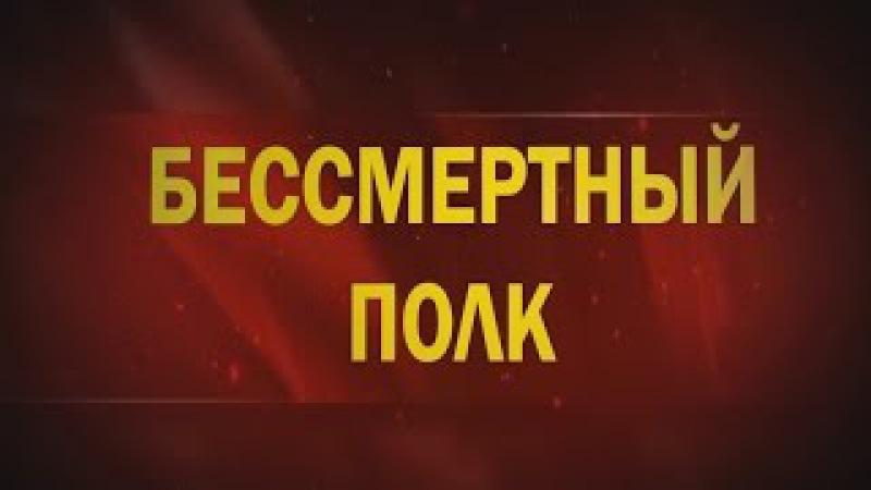 Бессмертный полк. Андрей Иголкин