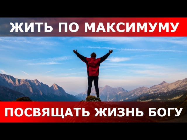Жить по максимуму, значит отдавать свою жизнь Богу и Церкви.Священник Игорь Сильченков